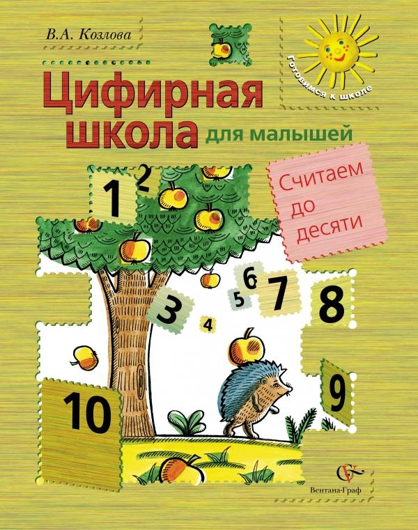 Цифирная школа для малышей. Считаем до десяти (+ вкладка). Пособие для дошкольника. Изд.1 математика для малышей я считаю до 100