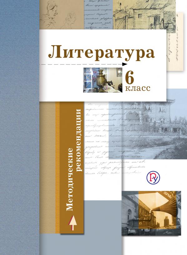 Литература. 6класс. Методические рекомендации