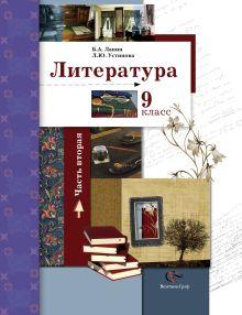 Литература. 9класс. Учебник. Часть 2
