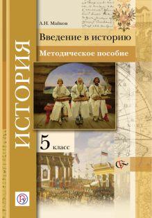 Введение в историю. История. 5класс. Методическое пособие.
