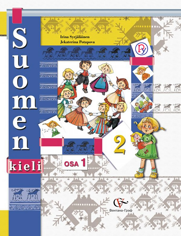 Финский язык. 2 класс. Учебник в 2-х частях. Часть 1 от book24.ru