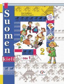 Финский язык. 2 класс. Учебник в 2-х частях. Часть 1