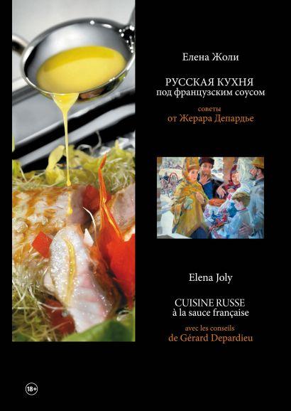 Русская кухня под французским соусом - фото 1