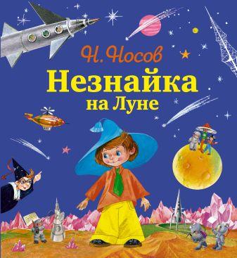 Николай Носов - Незнайка на Луне обложка книги