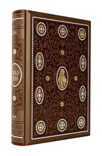 Лопухин Александр Павлович - Толковая Библия: Ветхий Завет и Новый Завет обложка книги