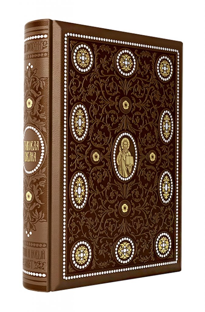 Толковая Библия: Ветхий Завет и Новый Завет Лопухин Александр Павлович