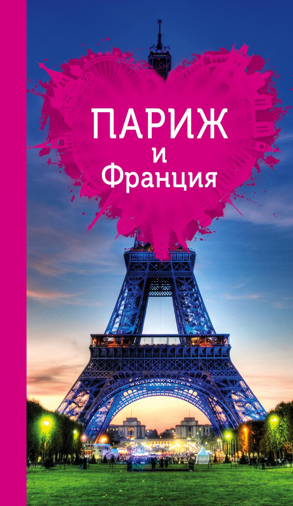 Чередниченко О.В. Париж и Франция для романтиков