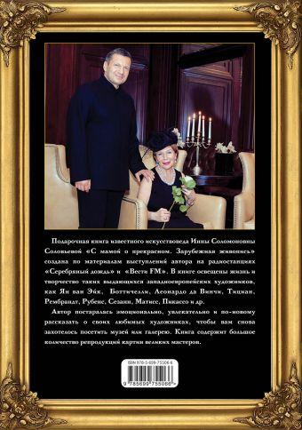 С мамой о прекрасном. Зарубежная живопись Соловьева И.С.
