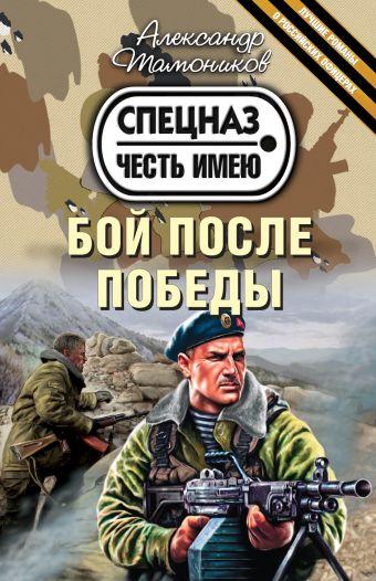Бой после победы Тамоников А.А.