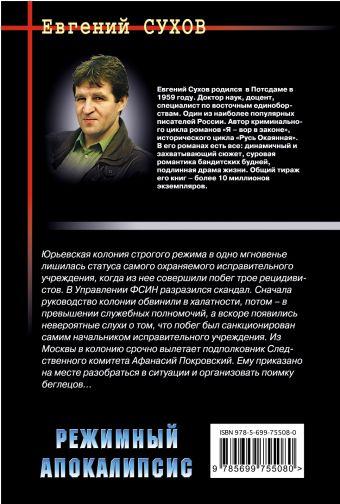Режимный апокалипсис Сухов Е.