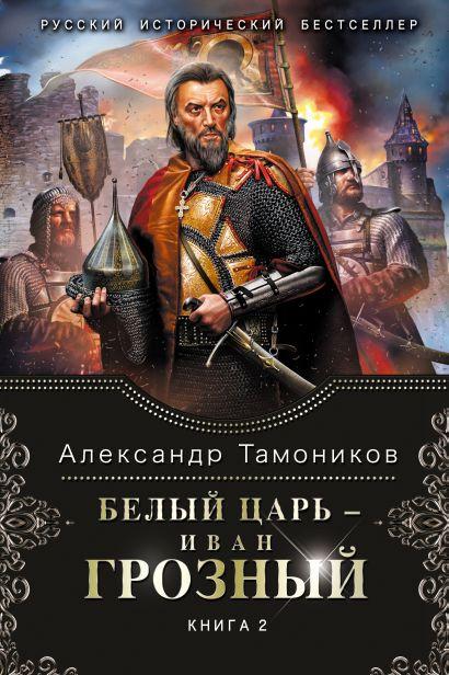 Белый царь - Иван Грозный. Книга 2 - фото 1