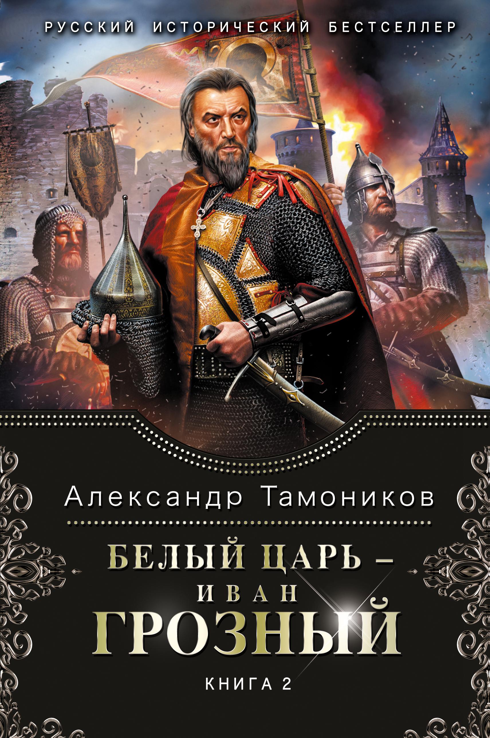 Купить со скидкой Белый царь - Иван Грозный. Книга 2