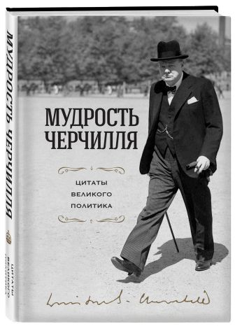 Уинстон Черчилль - Мудрость Черчилля. Цитаты великого политика обложка книги