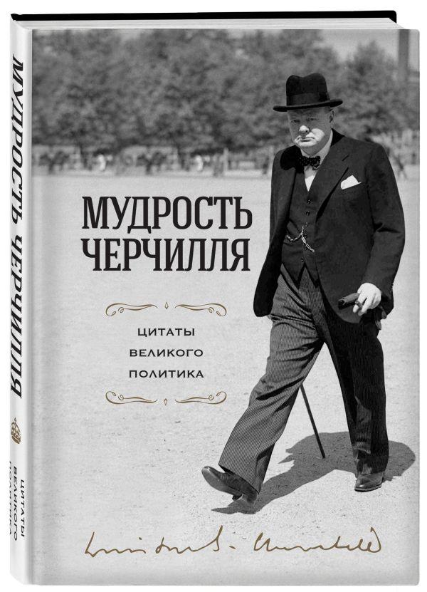 Мудрость Черчилля. Цитаты великого политика фото
