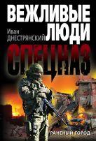 Иван Днестрянский - Раненый город' обложка книги