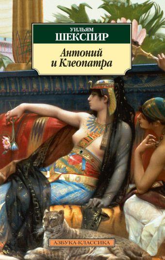 Антоний и Клеопатра: трагедии. Шекспир У. Шекспир У.