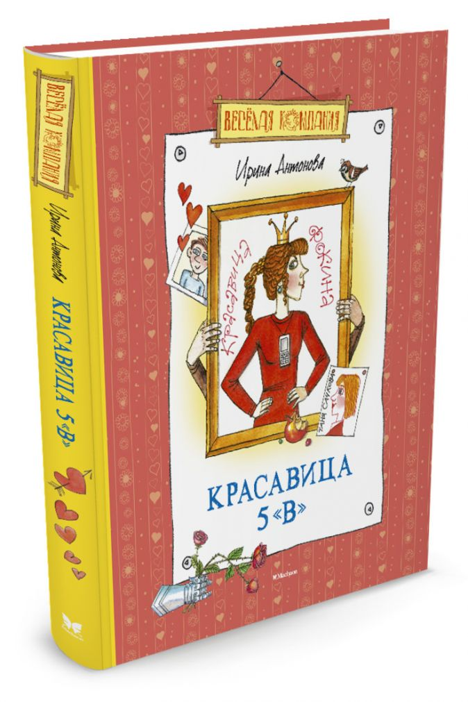 """Антонова И.П. - Веселая компания. Красавица 5 """"В"""": рассказы, сказки. Антонова И.П. обложка книги"""