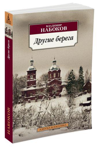 Другие берега: роман (обл). Набоков В. Набоков В.
