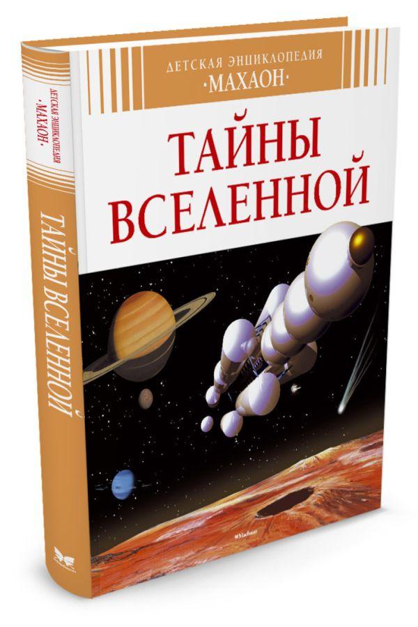 Тайны Вселенной. Детская энциклопедия. Симон Ф. Симон Ф.