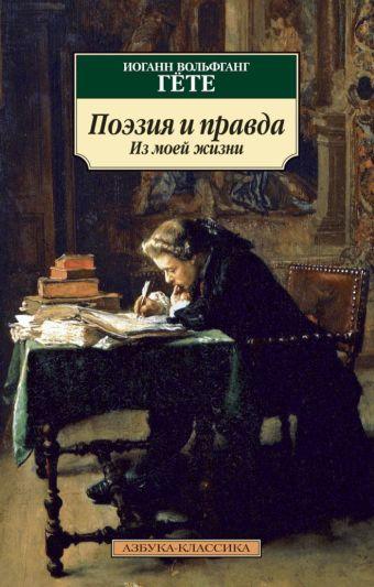 Поэзия и правда. Из моей жизни. Гете И.В. Гете И.В.