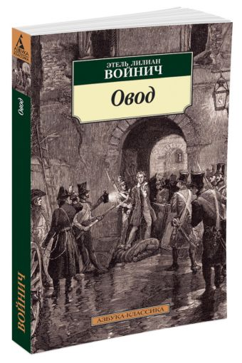 Овод: роман. Войнич Э.Л. Войнич Э.Л.