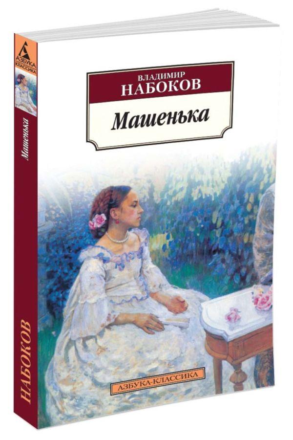 Машенька: роман. Набоков В.В. Набоков В.В.