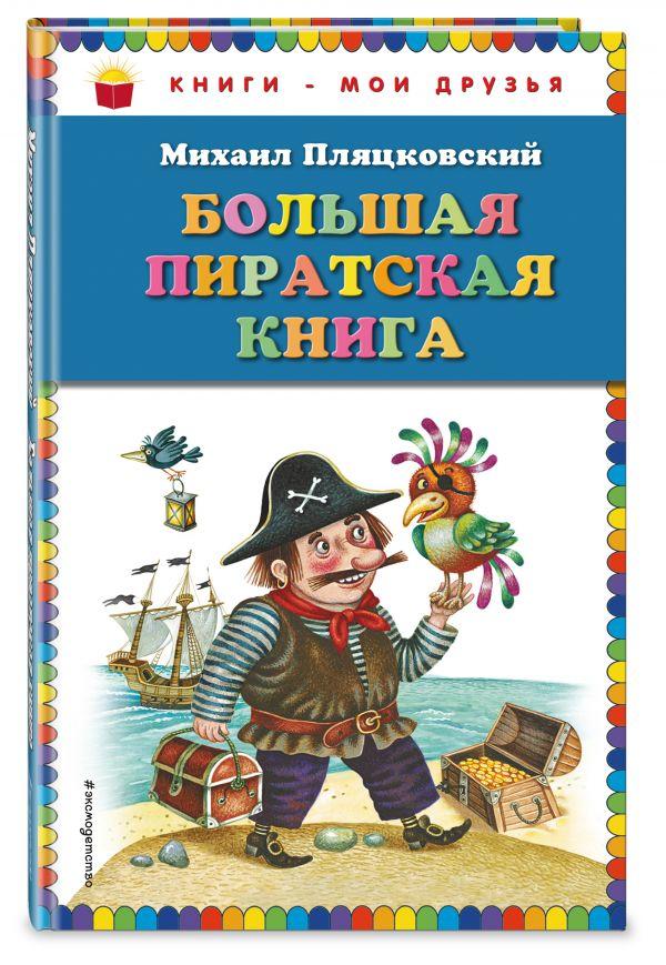 Большая пиратская книга (ил. М. Литвиновой) Пляцковский М.С.