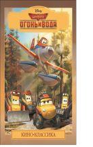 Самолеты 2.Киноклассика.Подарочное издание