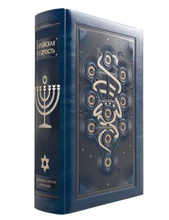 Еврейская мудрость: Афоризмы, притчи, изречения