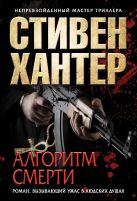 Хантер С. - Алгоритм смерти' обложка книги