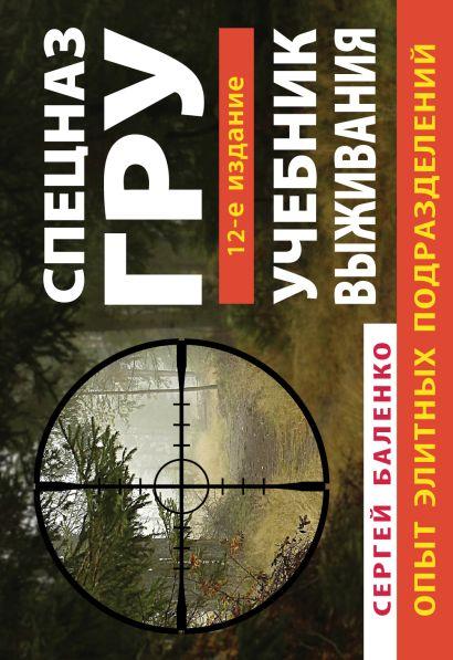 Учебник выживания спецназа ГРУ. Опыт элитных подразделений. 12-е ИЗДАНИЕ - фото 1