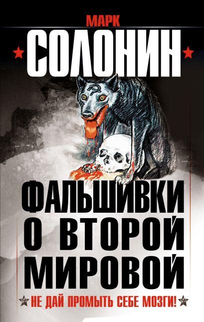 Фальшивки о Второй Мировой. Не дай промыть себе мозги! - фото 1