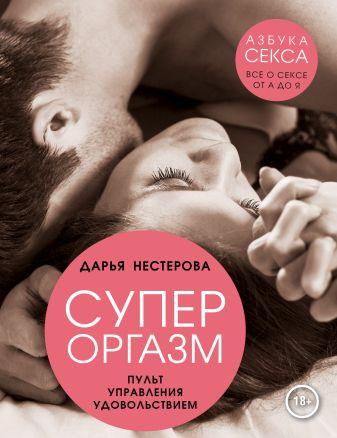 Дарья Нестерова - Супероргазм. Пульт управления удовольствием обложка книги