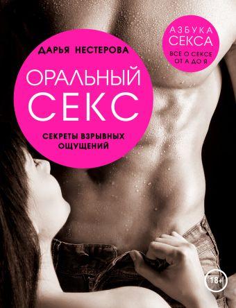 Оральный секс. Секреты взрывных ощущений Нестерова Д.В.
