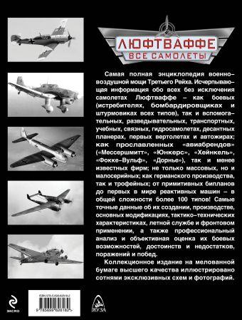 Все самолеты Люфтваффе – более 100 типов! Харук А.И.