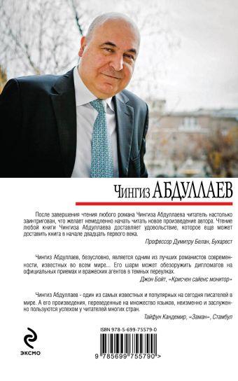 Голубые ангелы Абдуллаев Ч.А.