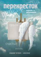 Чеповой В.В., Ясная А.В. - Перекресток (издание 7-е, дополненное)' обложка книги