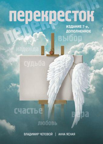 Перекресток (издание 7-е, дополненное) Чеповой В.В., Ясная А.В.