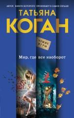 Татьяна Коган - Мир, где все наоборот обложка книги