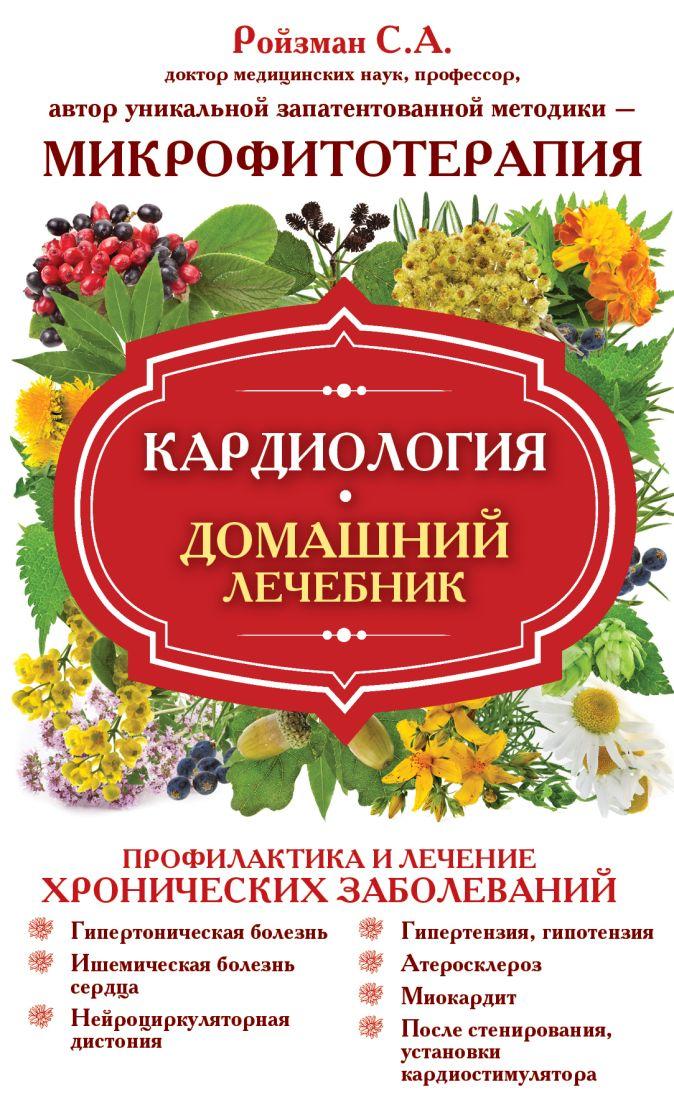 Ройзман С.А. - Кардиология. Домашний лечебник обложка книги