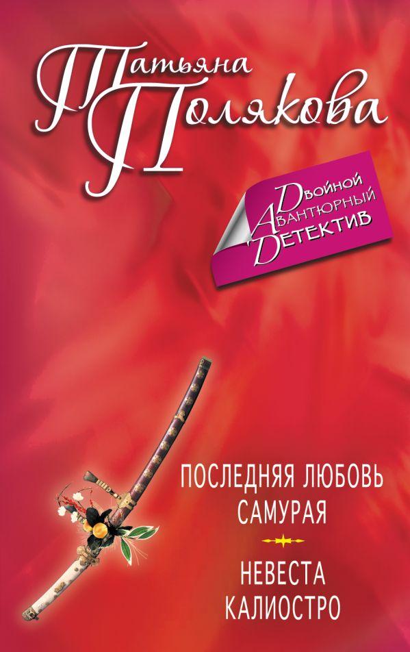 Последняя любовь Самурая. Невеста Калиостро Полякова Т.В.