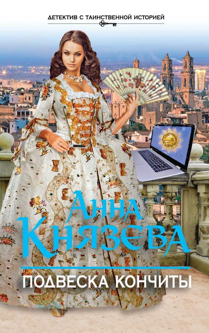 Анна Князева - Подвеска Кончиты обложка книги