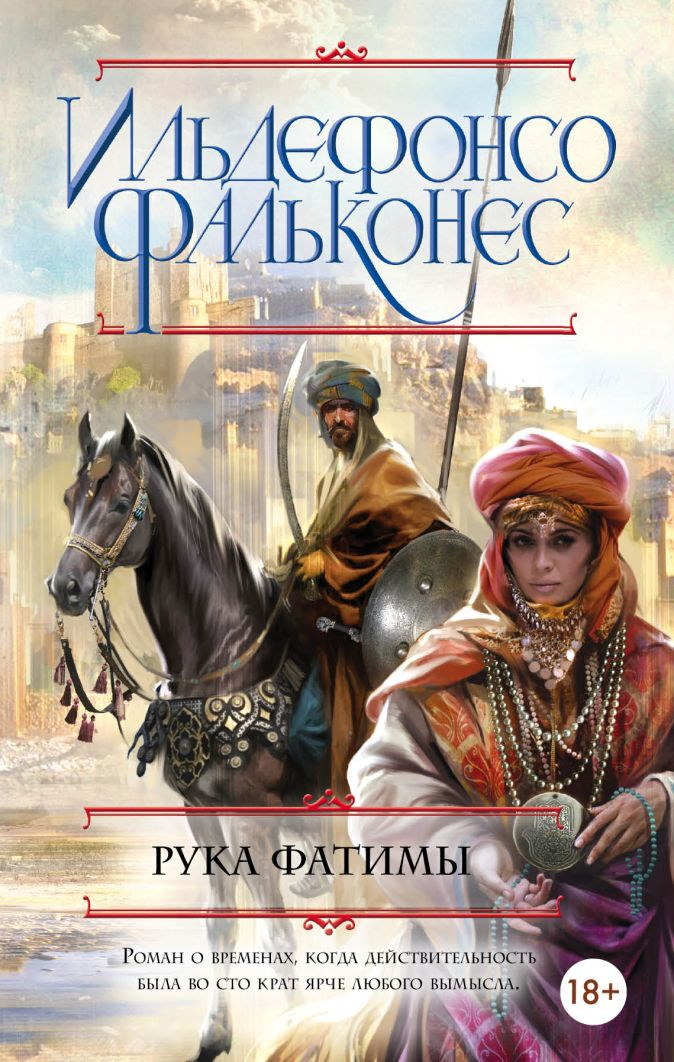 Ильдефонсо Фальконес - Рука Фатимы обложка книги