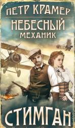 Крамер П. - Небесный механик обложка книги