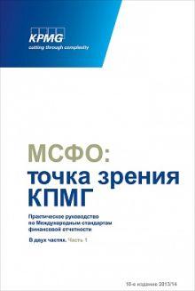 МСФО: Точка зрения КПМГ. Практическое руководство по Международным стандартам финансовой отчетности. В двух частях. 10-е издание 2013/14