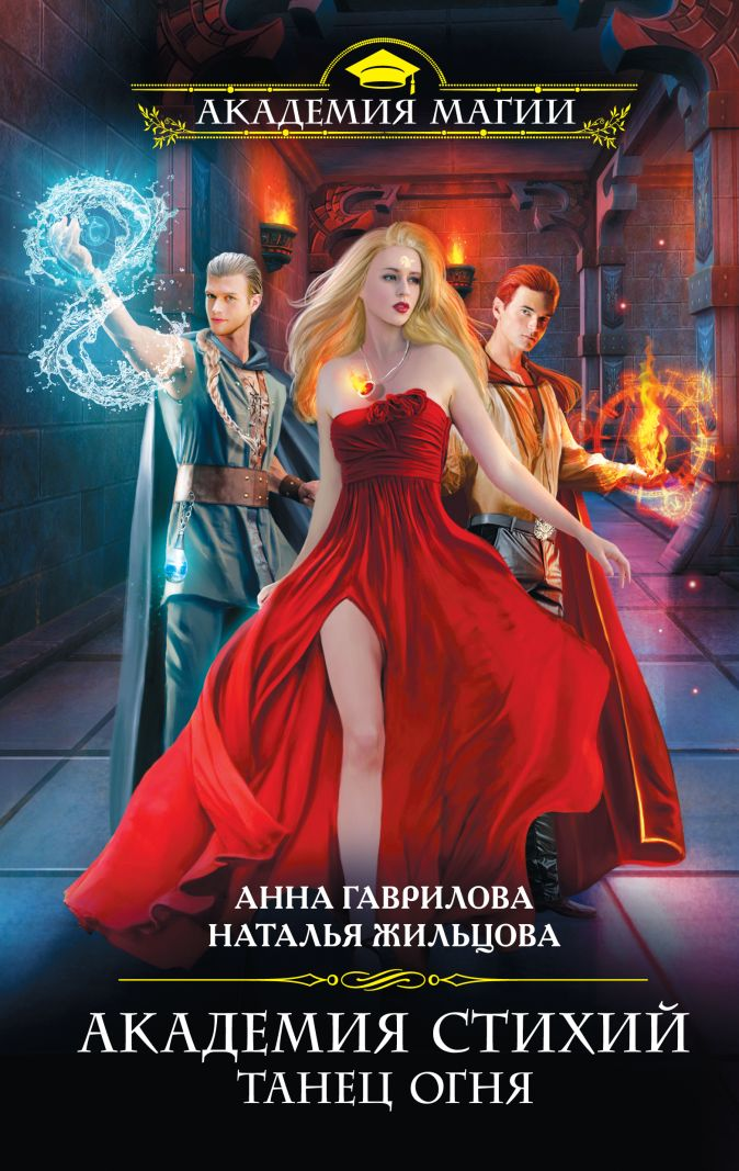 Гаврилова А., Жильцова Н. - Академия Стихий. Танец Огня обложка книги