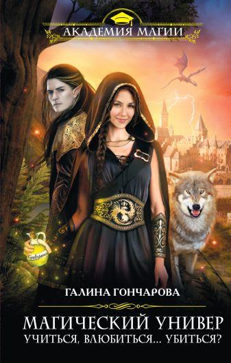 Гончарова Г.Д. - Магический универ. Книга первая. «Учиться, влюбиться... убиться?» обложка книги