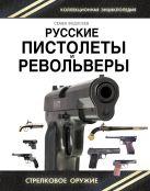 Федосеев С.Л. - Русские пистолеты и револьверы. Уникальная энциклопедия' обложка книги