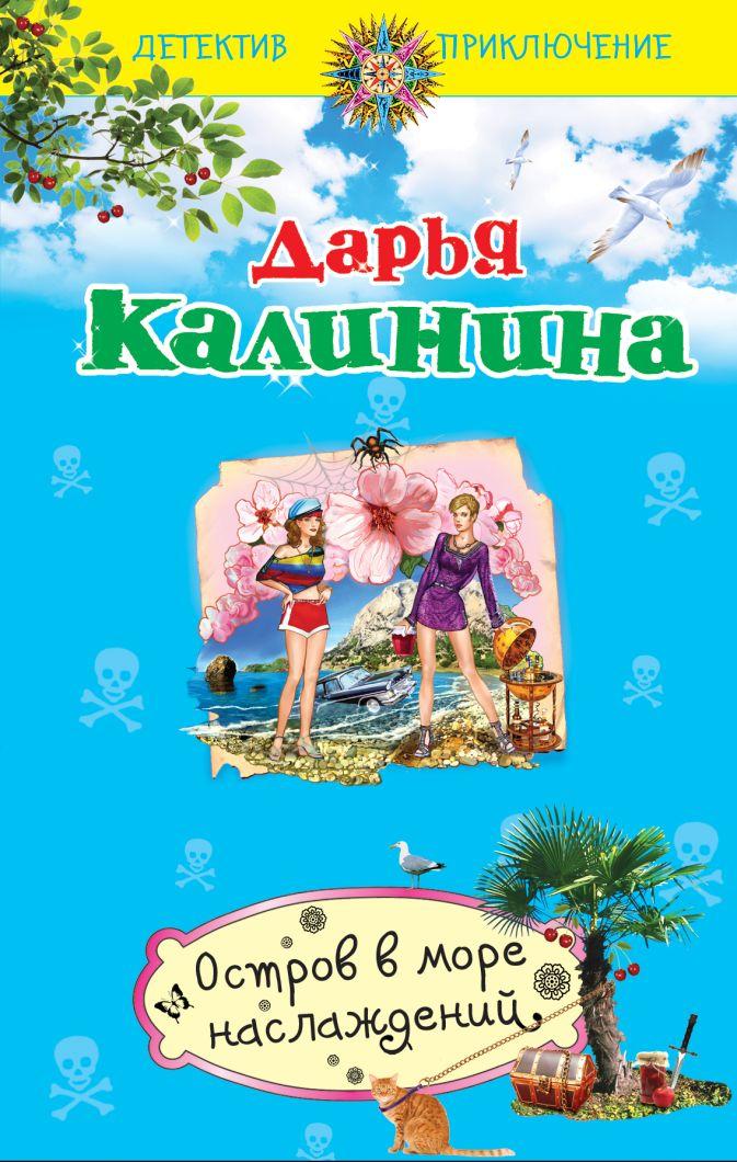 Калинина Д.А. - Остров в море наслаждений обложка книги