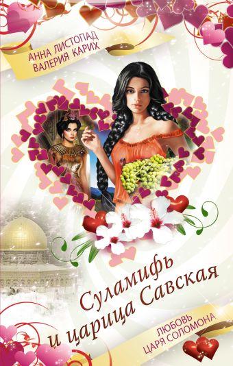 Суламифь и царица Савская. Любовь царя Соломона Листопад А.В., Карих В.Е.